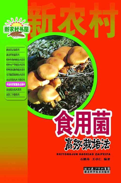 食用菌高效栽培法(新农村书屋)
