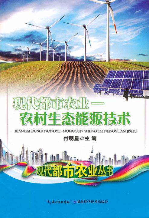 现代都市农业——农业生态能源技术(现代都市农业丛书)