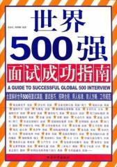 世界500强面试成功指南