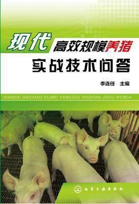 现代高效规模养猪实战技术问答