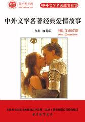 [3D电子书]圣才学习网·中外文学名著故事总集:中外文学名著经典爱情故事(仅适用PC阅读)