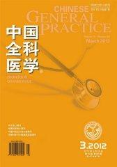 中国全科医学·读者版 月刊 2012年03期(电子杂志)(仅适用PC阅读)