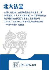 中国(福建)自由贸易试验区厦门片区管理委员会关于同意为安保(厦门)塑胶工业有限公司DANIEL BIRKHOLM等两位外国专家办理《外国专家证》的批复