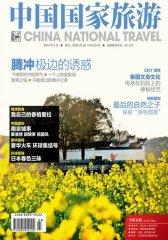 中国国家旅游 月刊 2012年03期(电子杂志)(仅适用PC阅读)