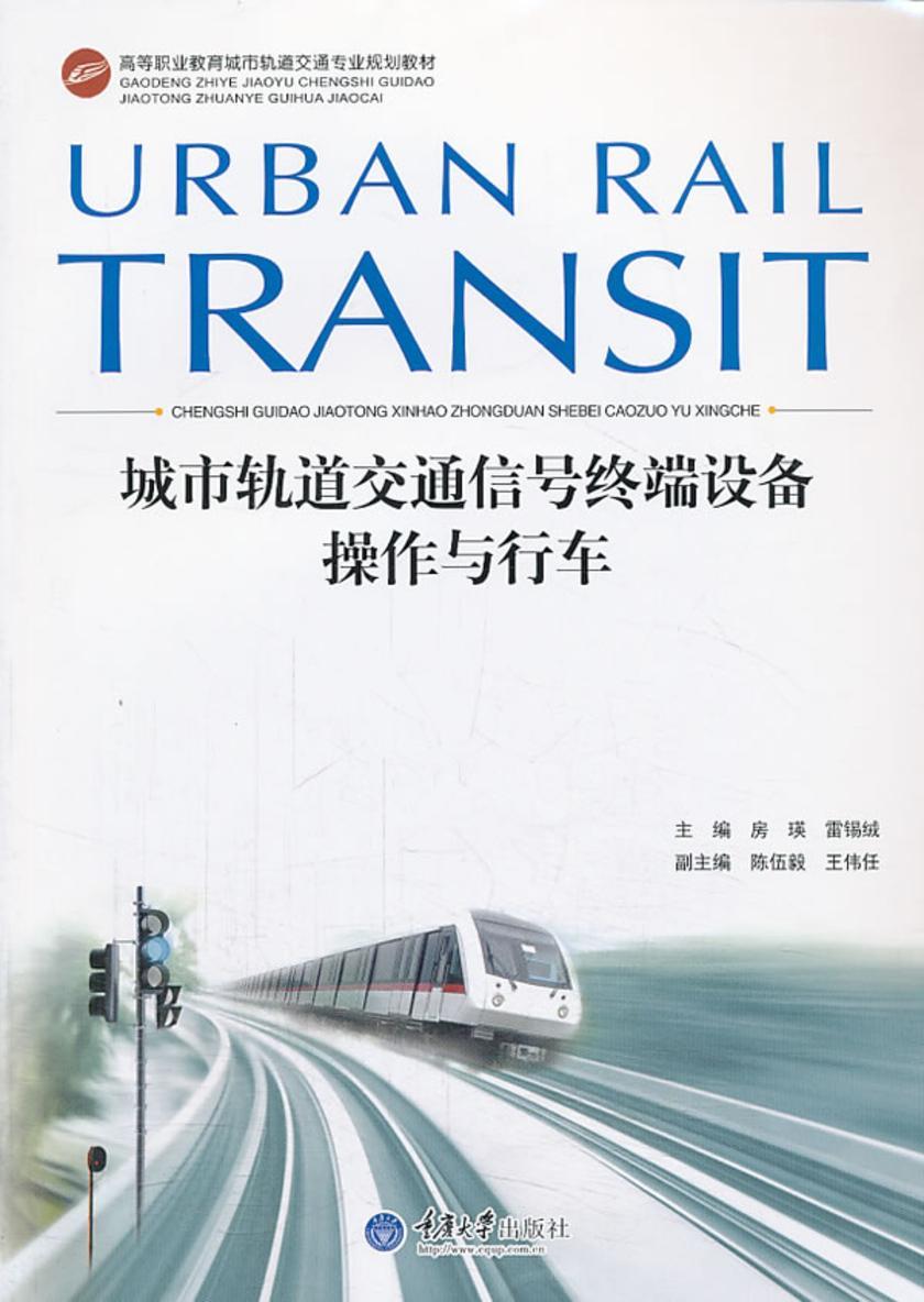 城市轨道交通信号终端设备操作与行车
