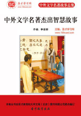 [3D电子书]圣才学习网·中外文学名著故事总集:中外文学名著杰出智慧故事(仅适用PC阅读)