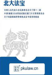 中国(福建)自由贸易试验区厦门片区管理委员会关于同意陈绿祥律师执业证书变更的批复