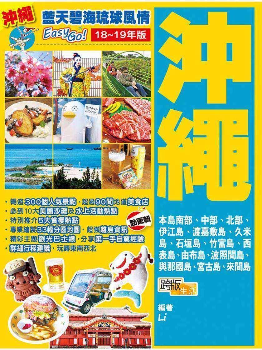 藍天碧海琉球風情Easy GO! 沖繩(18-19年版)