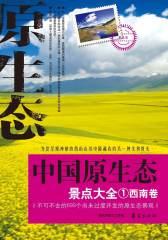 中国原生态景点大全(西南卷)(仅适用PC阅读)
