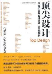 设计(试读本)(仅适用PC阅读)