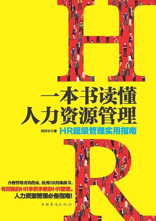一本书读懂人力资源管理:HR超级管理实用指南