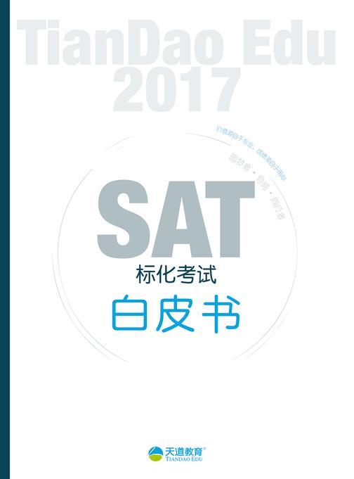 2017SAT标化考试白皮书(电子杂志)