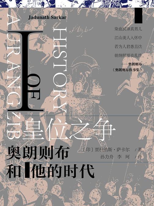 索恩书系·皇位之争:奥朗则布和他的时代Ⅰ(全2册)