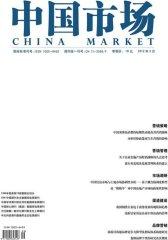 中国市场 周刊 2012年09期(电子杂志)(仅适用PC阅读)
