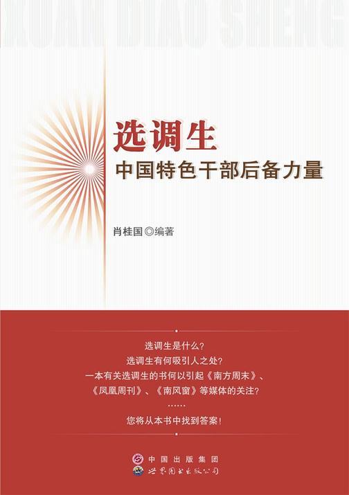 选调生:中国特色干部后备力量