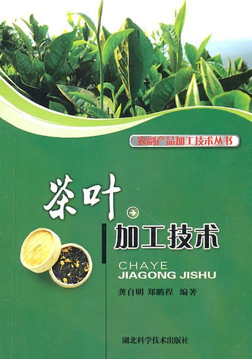 茶叶加工技术(农副产品加工技术丛书)