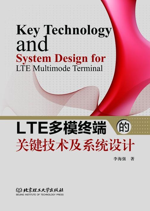 LTE多模终端的关键技术及系统设计