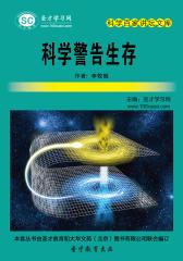 [3D电子书]圣才学习网·科学百家讲坛文库:科学警告生存(仅适用PC阅读)
