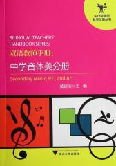中小学英语教学改革丛书·双语教师手册:中学音体美分册