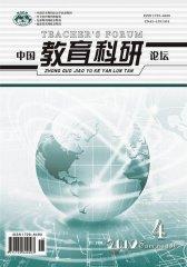 中国教育科研论坛 半月刊 2012年04期(电子杂志)(仅适用PC阅读)