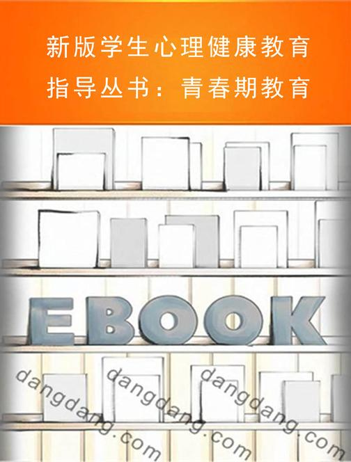 新版学生心理健康教育指导丛书:青春期教育