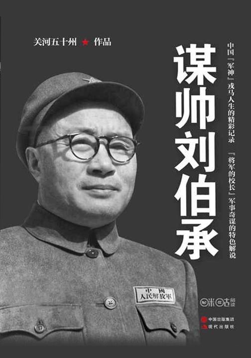 关河五十州:谋帅刘伯承