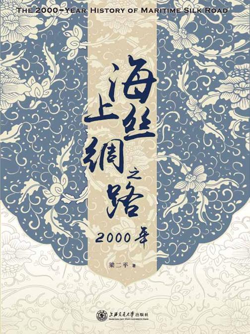 海上丝绸之路2000年