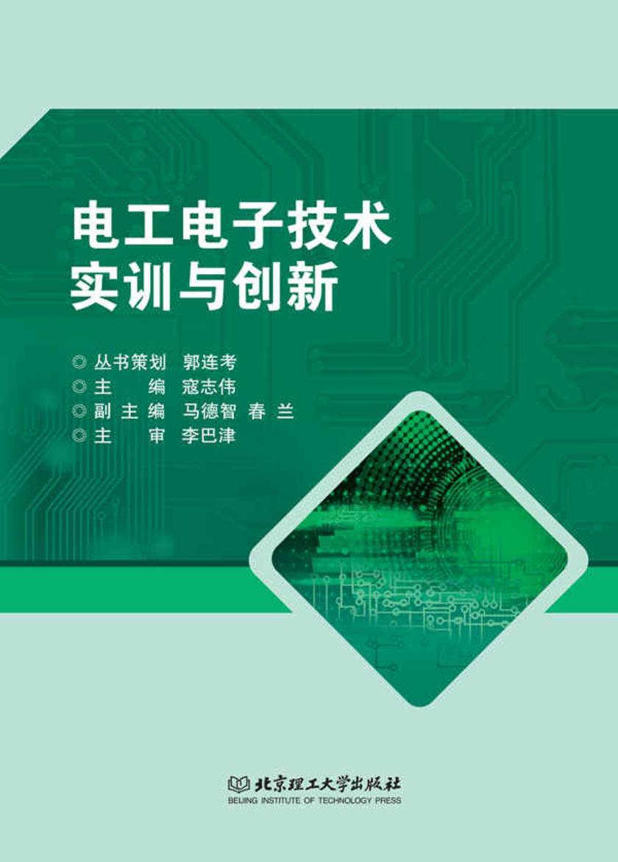 电工电子技术实训与创新