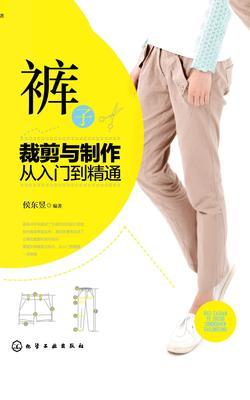 裤装裁剪与制作从入门到精通