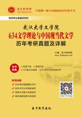[3D电子书]圣才学习网·武汉大学文学院634文学理论与中国现当代文学历年考研真题及详解(仅适用PC阅读)