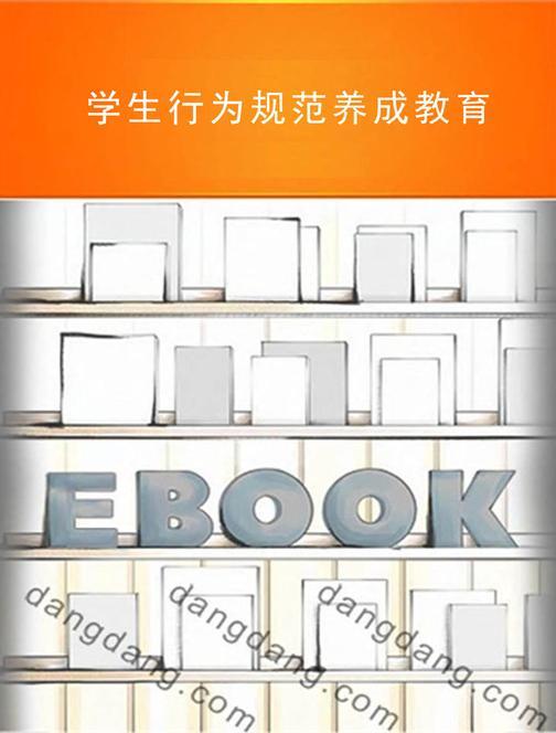 新版学生心理健康教育指导丛书:学生行为规范养成教育