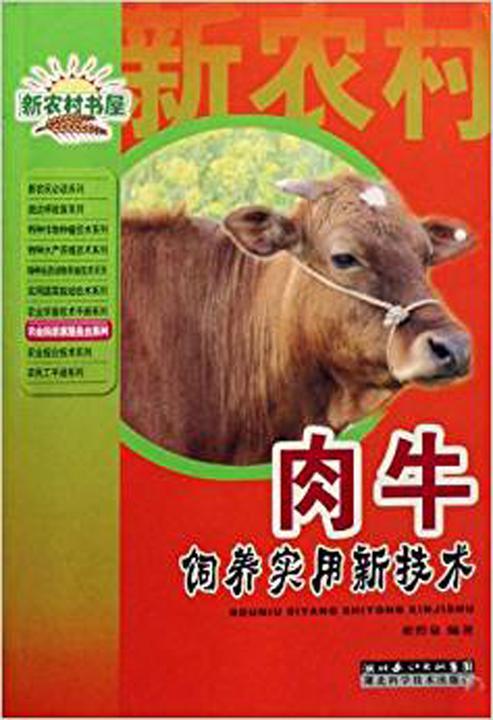 肉牛饲养实用新技术