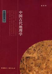 中国古代地理学
