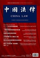 中国法律 双月刊 2012年01期(电子杂志)(仅适用PC阅读)