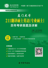 [3D电子书]圣才学习网·厦门大学211翻译硕士英语[专业硕士]历年考研真题及详解(仅适用PC阅读)