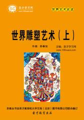 [3D电子书]圣才学习网·世界艺术史话:世界雕塑艺术(上)(仅适用PC阅读)