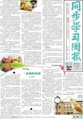 《同步学习周报》 语文 高三年级(高考合订本) 2014008期(电子杂志)(仅适用PC阅读)