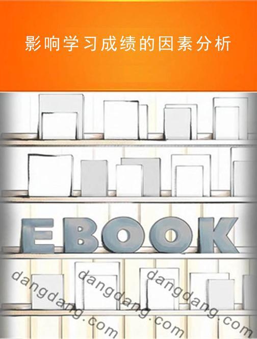 新版学生心理健康教育指导丛书:影响学习成绩的因素分析