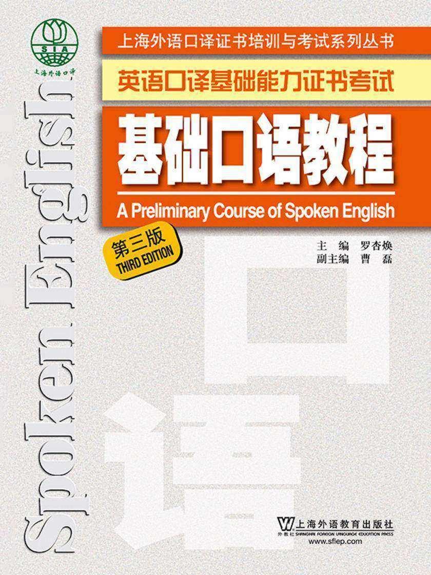 上海外语口译证书培训与考试系列丛书:基础口语教程(第三版)