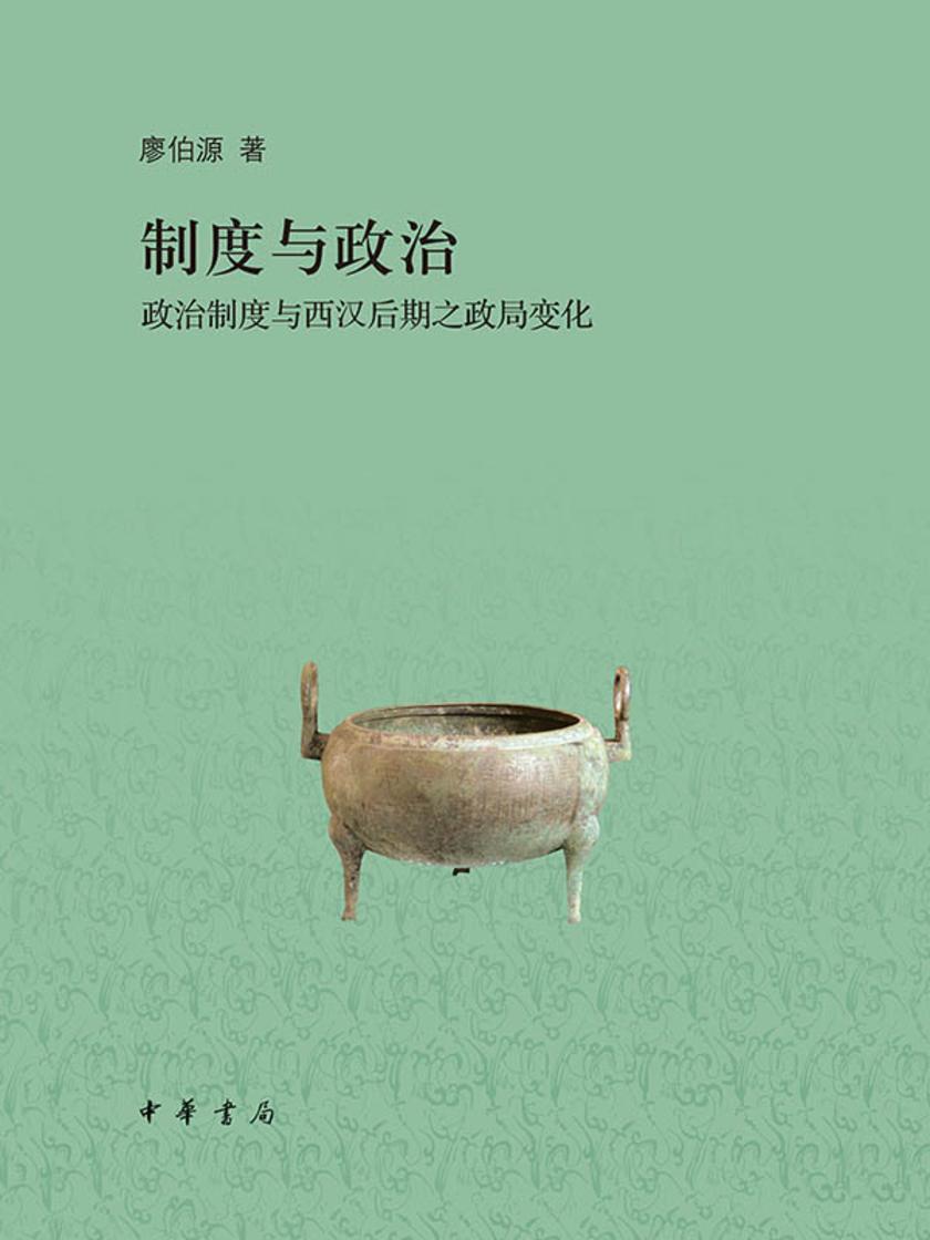 制度与政治——政治制度与西汉后期之政局变化