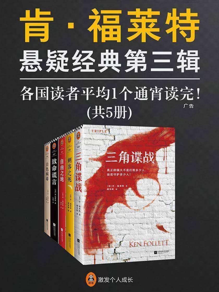 肯·福莱特悬疑经典第三辑(全5册)