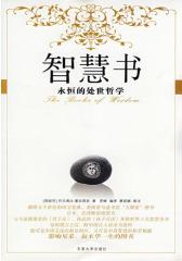 智慧书——永恒的处世哲学(试读本)