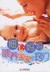 细心妈妈喂养宝宝小窍门(仅适用PC阅读)