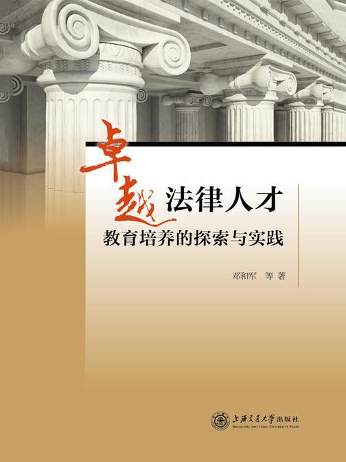 卓越法律人才教育培养的探索与实践