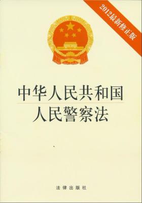 中华人民共和国人民警察法:2012最新修正版
