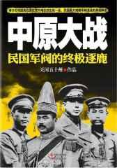 关河五十州中原大战:民国军阀的终极逐鹿