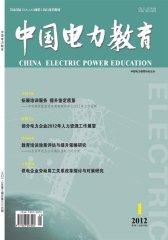 中国电力教育 旬刊 2012年03期(电子杂志)(仅适用PC阅读)