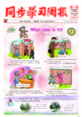 《同步学习周报》 英语 四年级(合订本) 2014006期(电子杂志)(仅适用PC阅读)