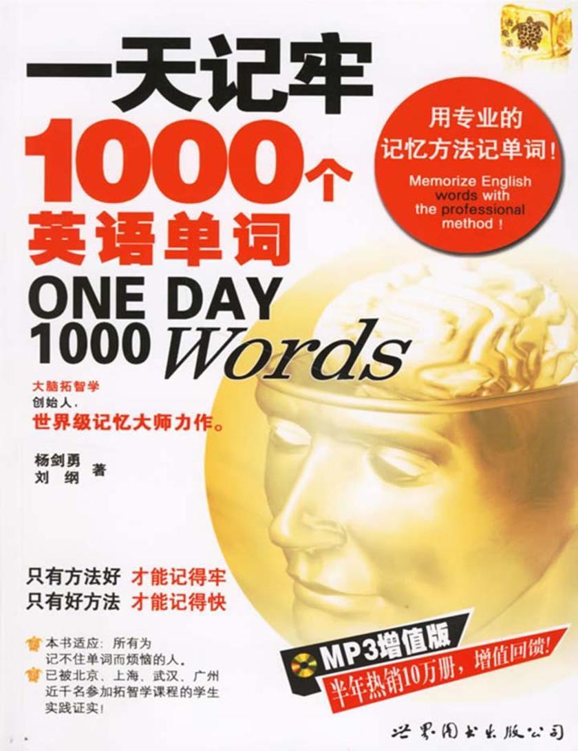 一天记牢1000个英语单词
