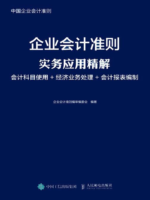 企业会计准则实务应用精解:会计科目使用+经济业务处理+会计报表编制